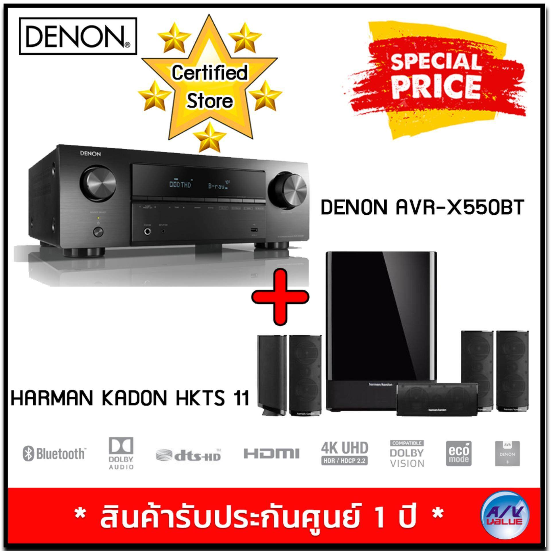 สอนใช้งาน  พระนครศรีอยุธยา DENON  AVR-X550BT 5.2 Ch. AV Receiver with Bluetooth + Harman Kardon HKTS 11 5.1 Home Theater Speaker System