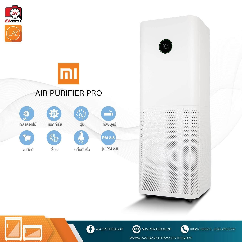 ลำปาง Xiaomi MI Air Purifier PRO เครื่องฟอกอากาศ PM2.5 ประสิทธิภาพสูงขึ้น (35-60 ตรม.) [สินค้ารับประกัน 1 ปีจากผู้ผลิต]