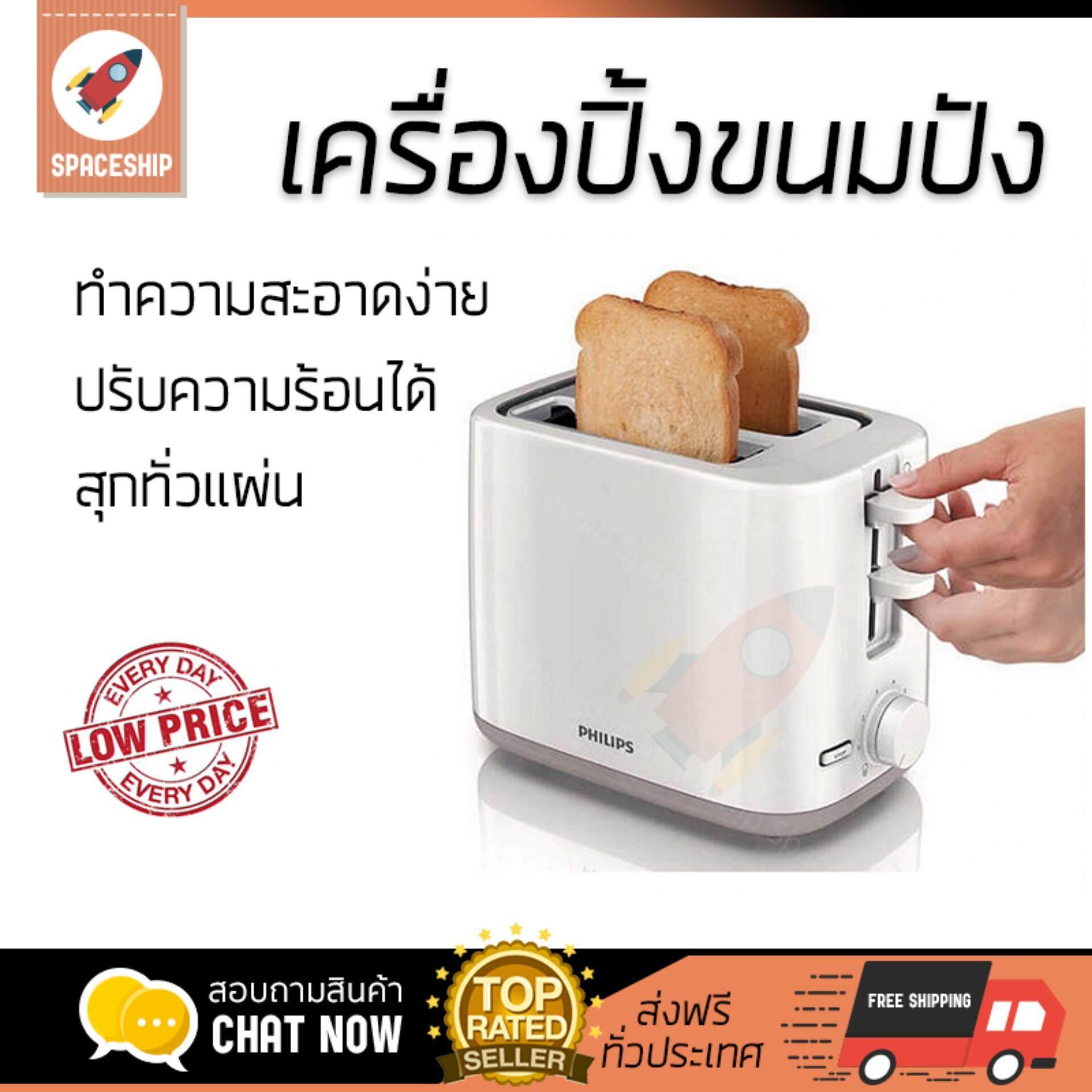 โปรโมชัน            PHILIPS เครื่องปิ้งขนมปัง รุ่น HD2581/00             สุกทั่วแผ่น ไม่ไหม้ ปรับระดับความร้อนได้ รับประกันสินค้า 1 ปี จัดส่งฟรี Kerry ทั่วประเทศ