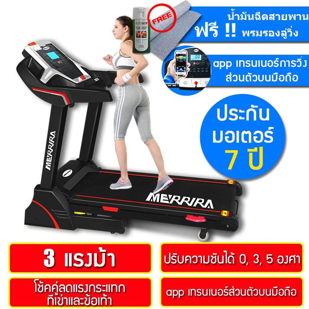 MERRIRA ลู่วิ่งไฟฟ้า ขนาด 3 แรงม้า ปรับความชัน 3 ระดับแบบ manual ลู่วิ่ง Treadmill ฟิตเนส ขนาดมอเตอร์ 3.0 HP เชื่อมต่อ app มือถือเทรนเนอร์ส่วนตัว Motorized Treadmill ลู่วิ่งออกกำลัง รุ่น 05AK - ฟรี พรมรองลู่วิ่ง  น้ำมันฉีดสายพาน  app มือถือ