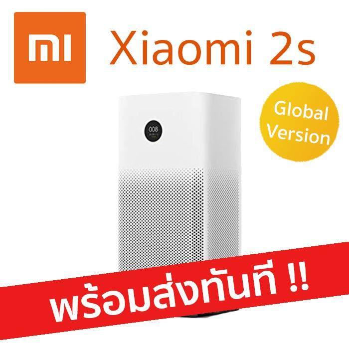 ระนอง [พร้อมจัดส่ง] เครื่องฟอกอากาศ Xiaomi Mi Air Purifier 2S [Global version] เครื่องฟอกอากาศราคาถูก เครื่องฟอกอากาศขนาดเล็ก เครื่องฟอกอากาศในบ้าน เครื่องฟอกอากาศในห้องเล็ก