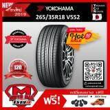 กระบี่ [จัดส่งฟรี] ยางนอก Yokohama โยโกฮาม่า 265/35 R18 (ขอบ18) ยางรถยนต์ รุ่น ADVAN DB V552 (Made in Japan) ยางใหม่ 2019 จำนวน 1 เส้น