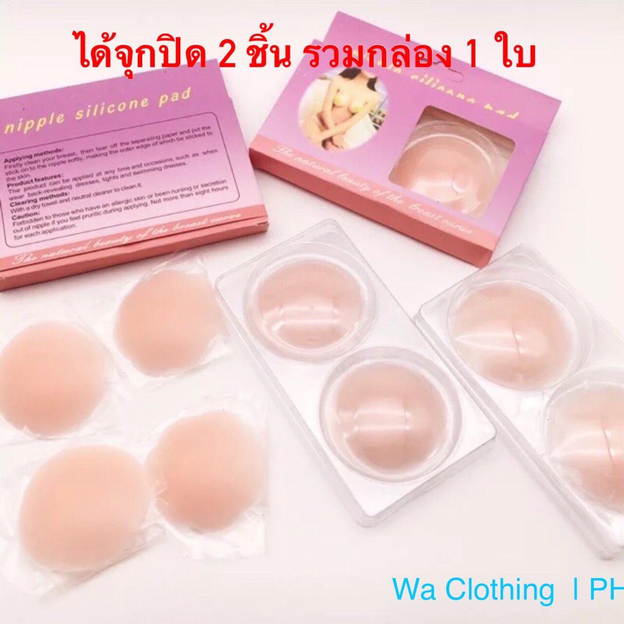 Wa Clothing ซิลิโคนปิดจุกหัวนม ของอยู่ไทย พร้อมส่ง ?มีกล่องทุกเซ็ท