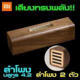ยี่ห้อนี้ดีไหม  ระยอง Xiaomi youpin Wood Bluetooth Speaker - BurlyWood [[ รับประกันสินค้า 1 เดือน ]] / ShoppingD