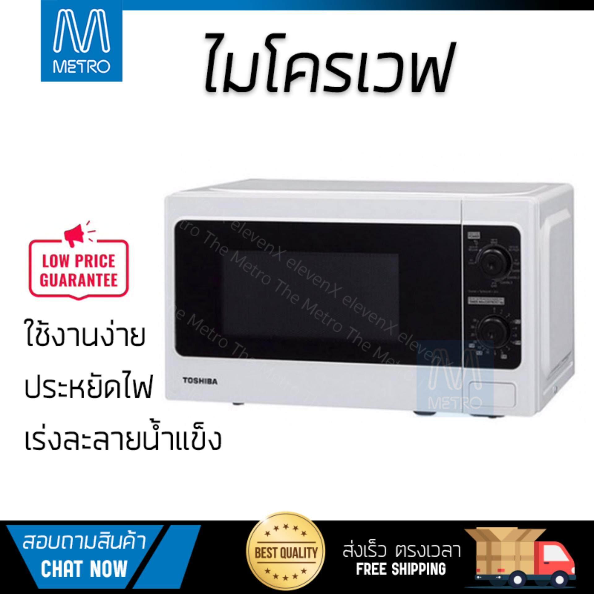 รุ่นใหม่ล่าสุด ไมโครเวฟ เตาอบไมโครเวฟ ไมโครเวฟ MANUAL TOSHIBA ER-SGM20(W)TH 20L | TOSHIBA | ER-SGM20(W)TH ปรับระดับความร้อนได้หลายระดับ  มีฟังก์ชันละลายน้ำแข็ง ใช้งานง่าย Microwave จัดส่งฟรีทั่วประเทศ