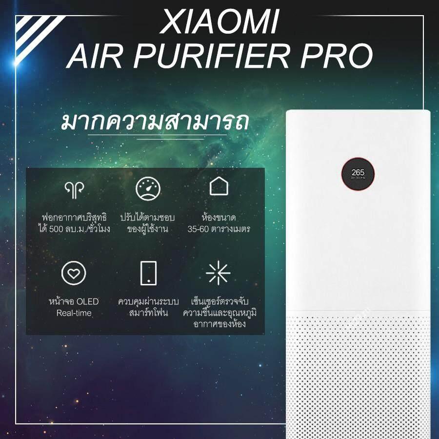 ยี่ห้อนี้ดีไหม  สกลนคร เครื่องกรองอากาศ Original New Xiaomi Mi Air Purifier Pro (มีไส้กรองในตัว) เครื่องฟอกอากาศ ช่วยฟอกอากาศ ดักจับสารก่อภูมิแพ้ และขจัดกลิ่นไม่พึงประสงค์