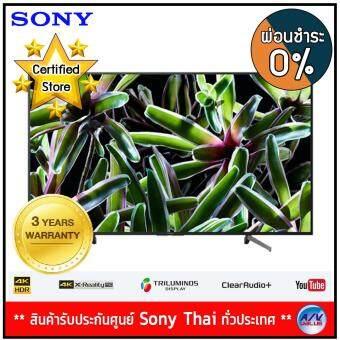 Sony Bravia 4K Ultra HD TV - HDR - สมาร์ททีวี รุ่น KD-55X7000G ขนาด 55 นิ้ว X7000G Series ** ผ่อนชำระ 0% **