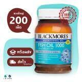 ยี่ห้อนี้ดีไหม  ปทุมธานี Blackmores Fish Oil 1000 ขนาด 200 เม็ด (ขวดใหญ่) น้ำมันปลาบำรุงเลือด บำรุงสมอง