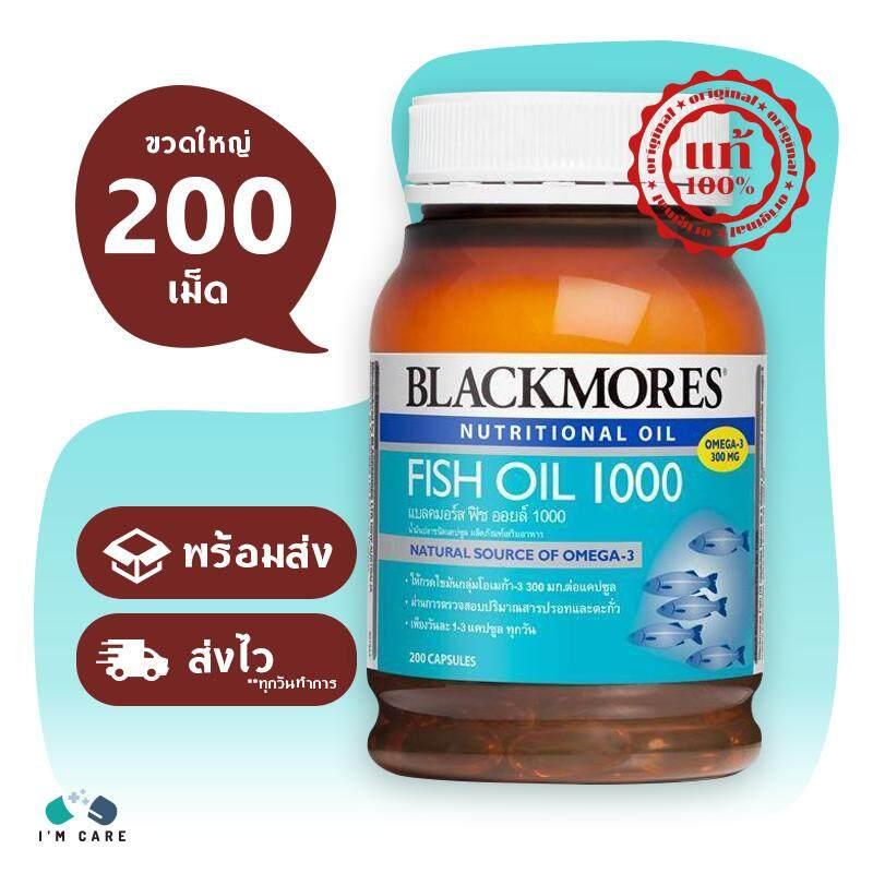 การใช้งาน  ปทุมธานี Blackmores Fish Oil 1000 ขนาด 200 เม็ด (ขวดใหญ่) น้ำมันปลาบำรุงเลือด บำรุงสมอง