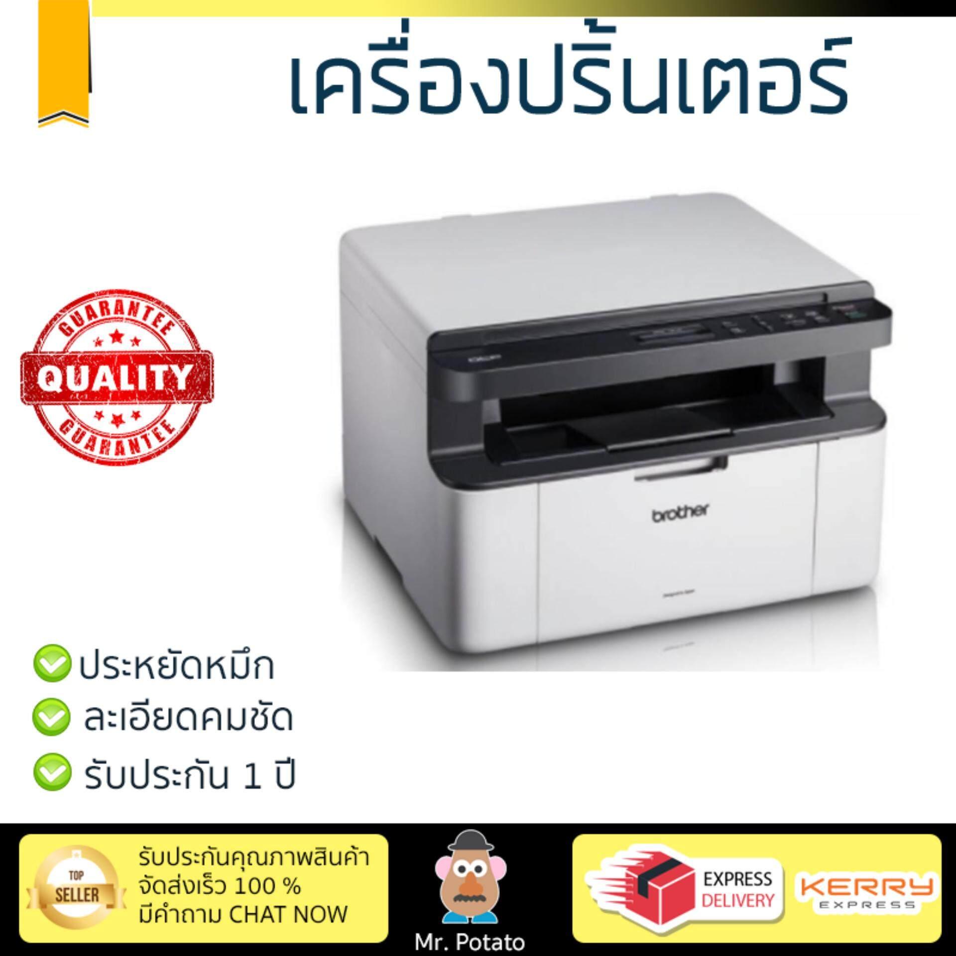โปรโมชัน เครื่องพิมพ์เลเซอร์           BROTHER ปริ้นเตอร์ รุ่น MULTI LS3IN1 DCP-1510             ความละเอียดสูง คมชัด พิมพ์ได้รวดเร็ว เครื่องปริ้น เครื่องปริ้นท์ Laser Printer รับประกันสินค้า 1 ปี จั