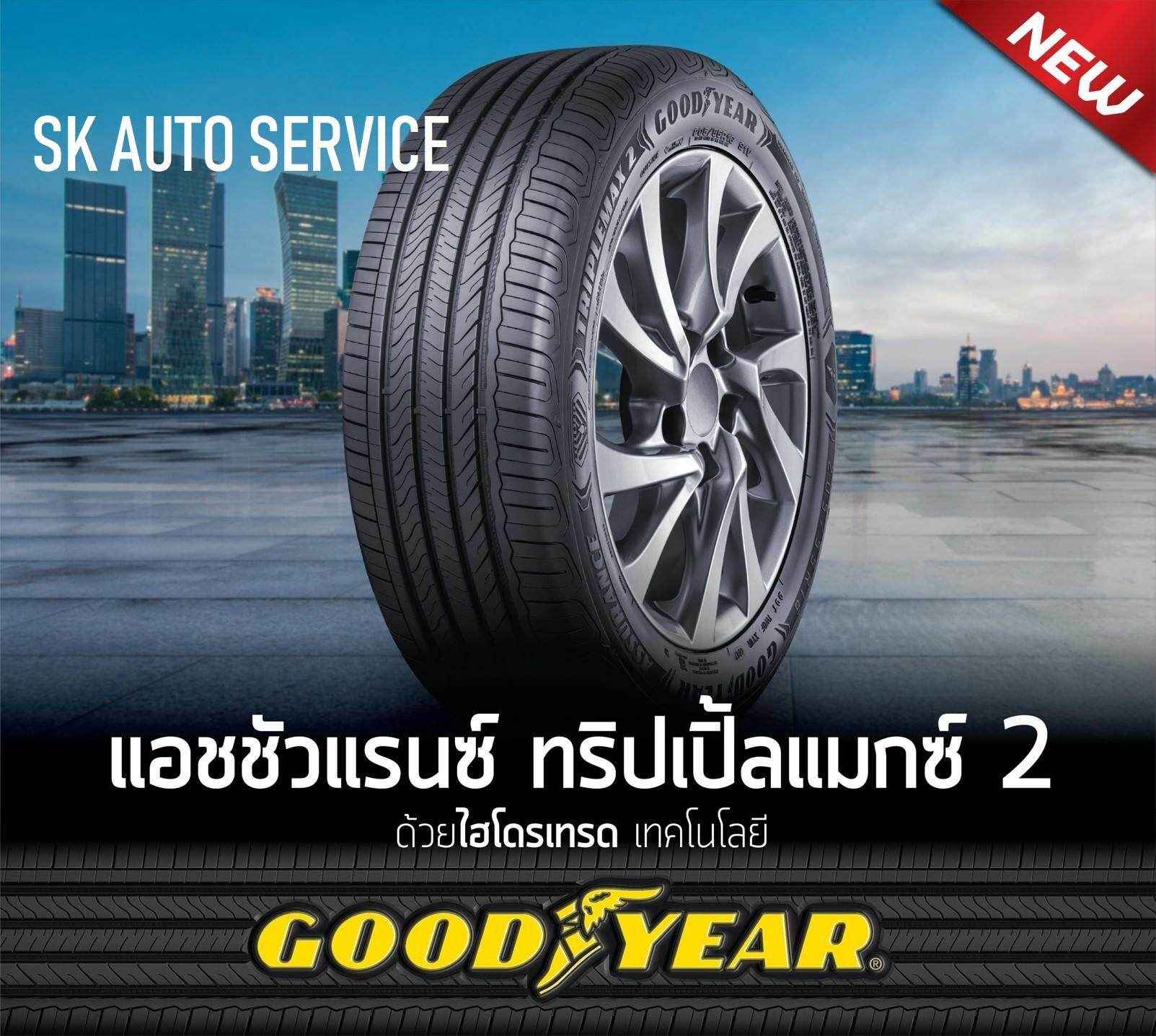 ประกันภัย รถยนต์ แบบ ผ่อน ได้ สตูล GOODYEAR ยางรถยนต์ (ล้อขอบ16) 195/50R16 รุ่น TRIPLEMAX2 4 เส้น (ยางใหม่กริ๊ปปี 2019)
