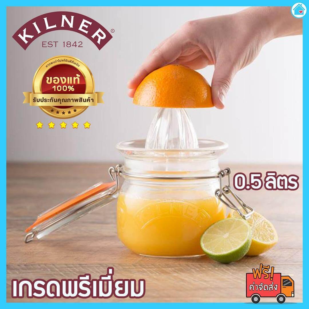ลดสุดๆ ที่คั้นน้ำส้ม ที่คั้นมะนาว + ขวดโหลสูญญากาศ ของแท้ เกรดพรีเมี่ยม KILNER จากอังกฤษ ส่งฟรี Kerry จำนวนจำกัด รับประกันคุณภาพสินค้า Fruit Juicer โถแก้ว ขวดแก้ว ขวดแก้วใส ขวดแก้วใส่น้ำ ขวดแก้วเล็ก โ