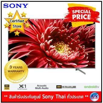 Sony Bravia 4K Ultra HD TV - HDR - Android TV - สมาร์ททีวี  รุ่น KD-65X8500G ขนาด 65 นิ้ว X8500G Series ( ตัวเครื่อง สีเงิน )