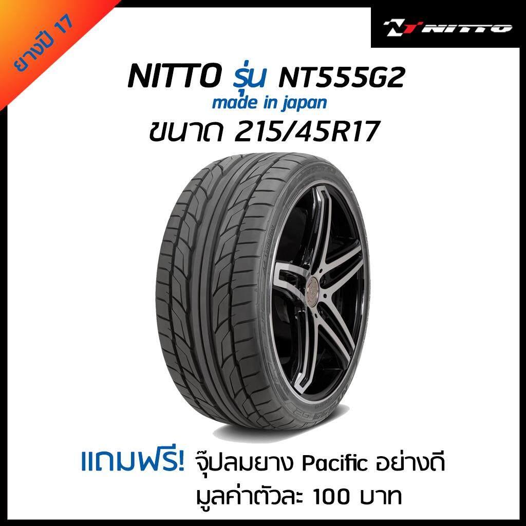 นราธิวาส ยางรถยนต์ นิตโตะ Nitto รุ่น NT555G2 ขนาด 215/45R17 ราคาพิเศษ ปี17 ฟรี จุ๊ปลมอย่างดี