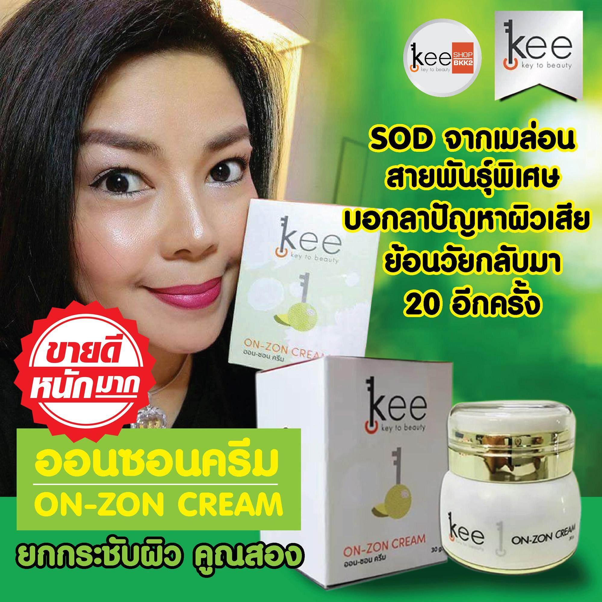 ขายดีมาก! kee ออนซอน ครีม On-Zon cream พลังผลไม้ SOD จากเมล่อนฝรั่งเศส