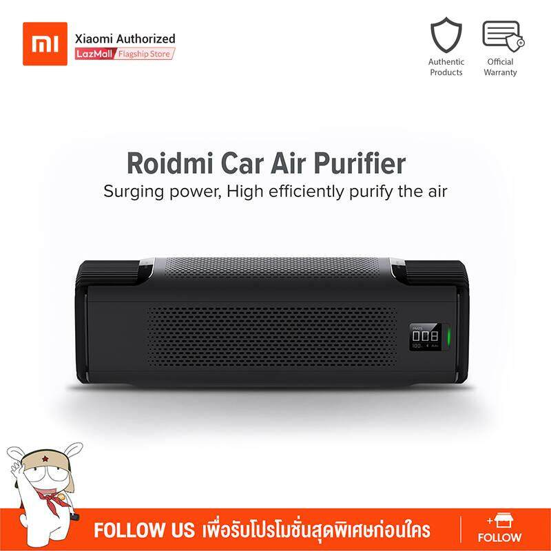 การใช้งาน  ขอนแก่น Roidmi Car Air Purifier - เครื่องฟอกอากาศรถยนต์ กรองฝุ่น PM2.5