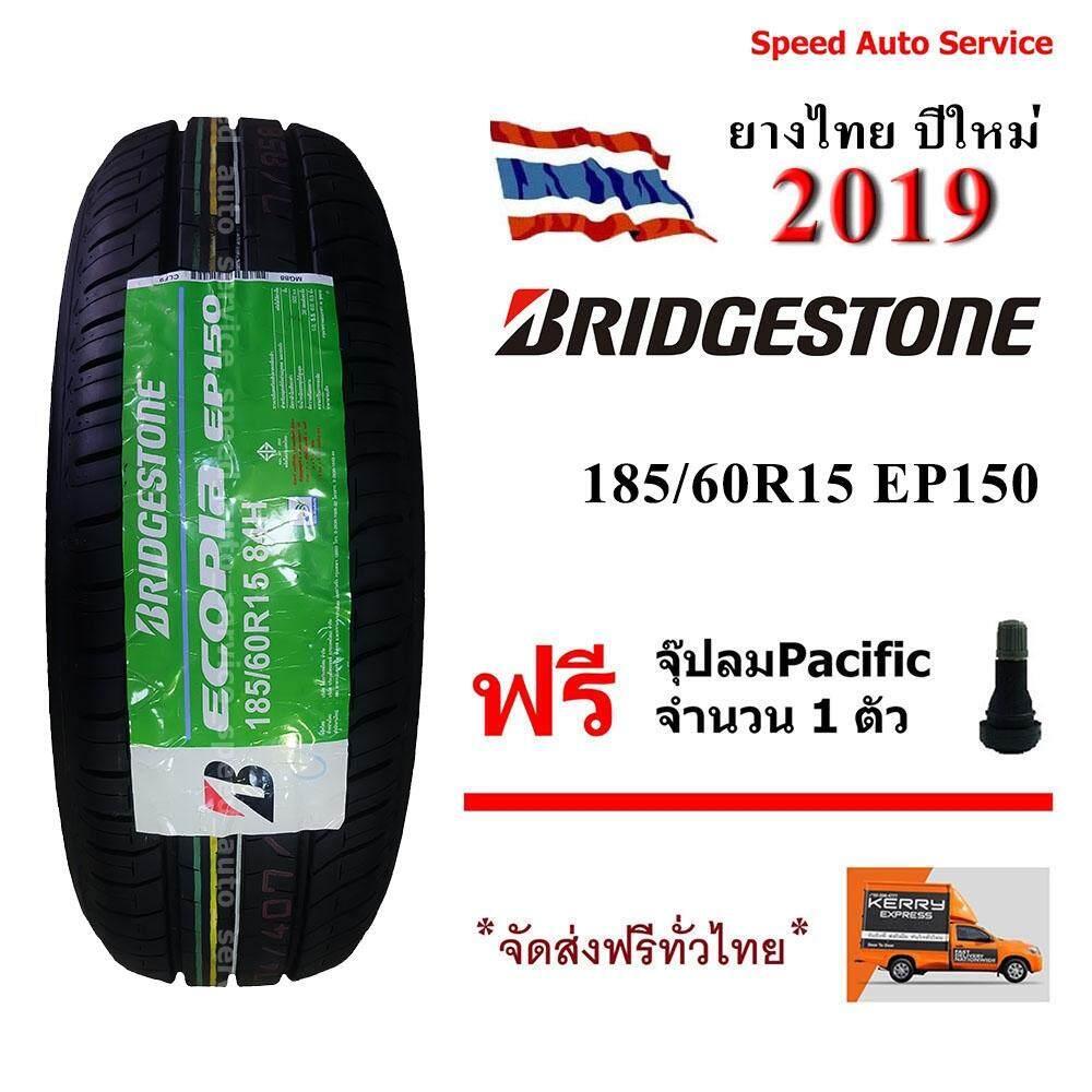 ขอนแก่น BRIDGESTONE ยางรถยนต์ 185/60R15 รุ่น ECOPIA EP150 1 เส้น (ฟรี จุ๊บลม Pacific ทุกเส้น)