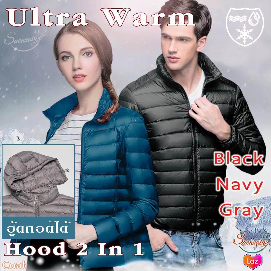 เสื้อโค้ท ขนเป็ด ดาวน์ Ultra Light Down เสื้อกันหนาวขนเป็ด ใส่ได้ ชาย หญิง กันหนาว กันลม ลุยหิมะ