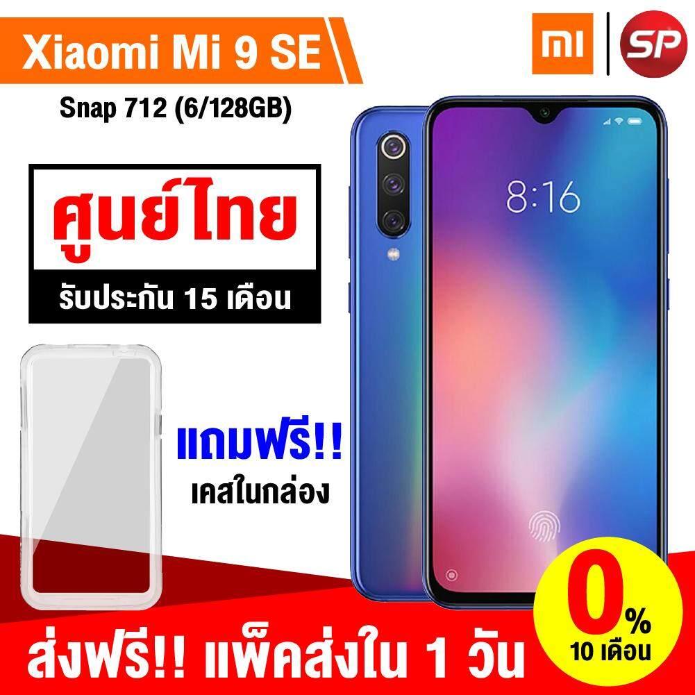 ยี่ห้อนี้ดีไหม  นครพนม 【กดติดตามร้านรับส่วนลดเพิ่ม 3%】【สามารถผ่อน 0% 15 เดือน】【รับประกันศูนย์ไทย 15 เดือน】【ส่งฟรี!!】Xiaomi Mi 9 SE (6/128GB) + พร้อมเคสในกล่อง / Thaisuperphone
