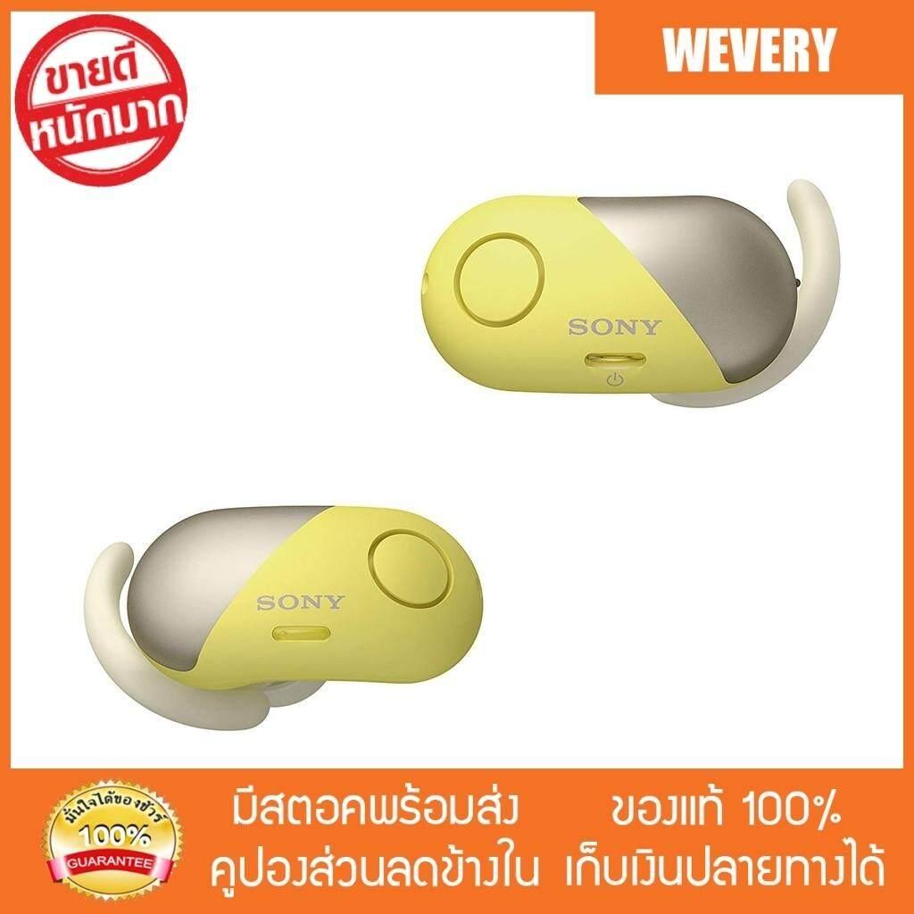 [Wevery] Sony หูฟังไร้สาย รุ่น WF-SP700N  Wireless Bluetooth In Ear Headphones - Yellow หูฟังบลูทูธ หูฟังไร้สาย bluetooth หูฟัง wireless bluetooth earphone ส่งฟรี Kerry เก็บเงินปลายทางได้