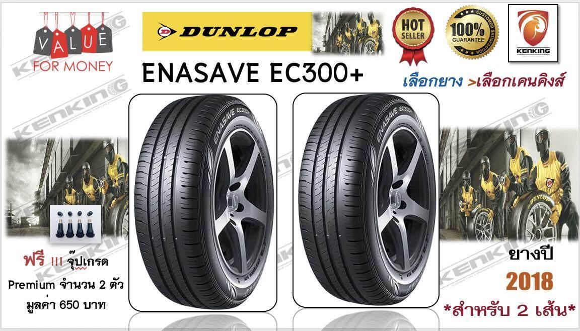 ประกันภัย รถยนต์ ชั้น 3 ราคา ถูก สงขลา ยางรถยนต์ขอบ16 Dunlop 205/55 R16 NEW!! รุ่น ENASAVE EC300+ ( 2 เส้น ) FREE !! จุ๊ป PREMIUM BY KENKING POWER 650 บาท MADE IN JAPAN แท้ (ลิขสิทธิืแท้รายเดียว)
