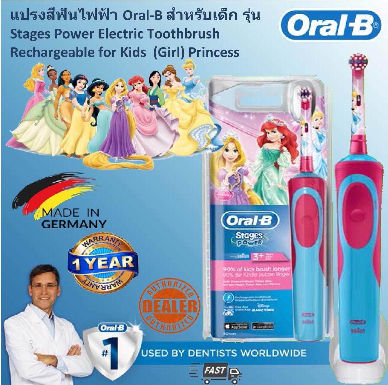 แปรงสีฟันไฟฟ้า ช่วยดูแลสุขภาพช่องปาก พัทลุง Oral B Stages Power Kids Electric Toothbrush  Disney Princesses  แปรงสีฟันไฟฟ้าสำหรับเด็ก Oral B Stages รุ่น Disney Princesses