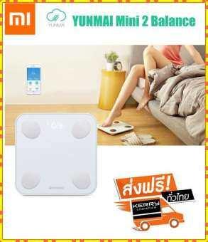 Huayi (หัวอี้) เครื่องชั่งน้ำหนัก อัจฉริยะ Xiaomi YUNMAI Mini 2 Body Composition Scale
