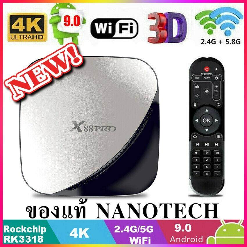 การใช้งาน  นราธิวาส 2019 X88 Pro Android 9.0 4K HD Smart TV BOX 4GB 64GB RK3318 Quad-Core 3D WIFI US