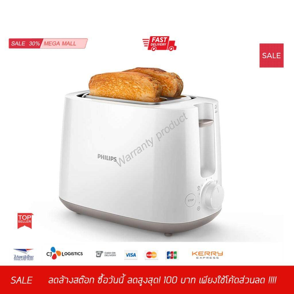 อุดรธานี Goodlifeshops KITCHENTECH เครื่องปิ้งขนมปัง พร้อมส่ง ของแท้ Philips เครื่องปิ้งขนมปัง Toaster (HD2581/00)
