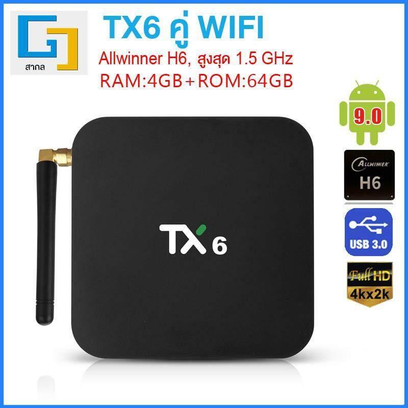 โปรโมชั่นพิเศษ  บุรีรัมย์ TX6  Smart TV Box Allwinner H6 Ram 4GB / 32GB Android 9.0 4K กล่องทีวีกับจอแสดงผล LED Dual Band WiFi LAN USB3.0