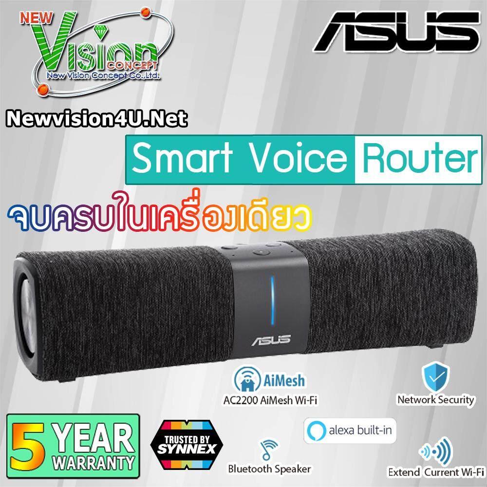 เก็บเงินปลายทางได้ Asus Lyra Voice  All-In-One Smart Voice Router  – AC2200 ขนส่งโดย Kerry Express