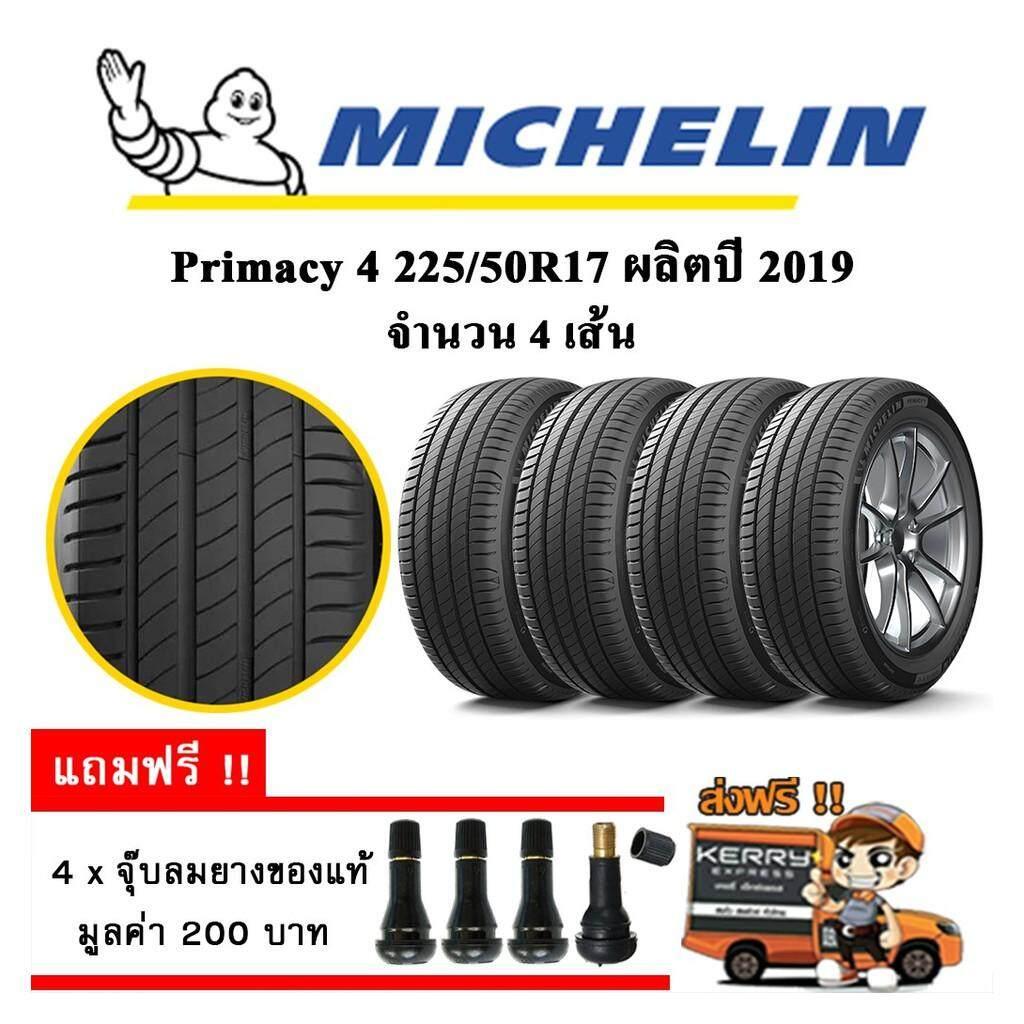 ประกันภัย รถยนต์ แบบ ผ่อน ได้ กระบี่ ยางรถยนต์ Michelin 225/50R17 รุ่น Primacy4 (4 เส้น) ยางใหม่ปี 2019