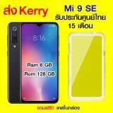 การใช้งาน  นครสวรรค์ 【ใช้คูปองรับส่วนลดเพิ่ม】【ส่งฟรี!!】【รับประกันศูนย์ไทย 15 เดือน】Xiaomi Mi 9 SE (6/128GB) + พร้อมเคสในกล่อง / GodungIT