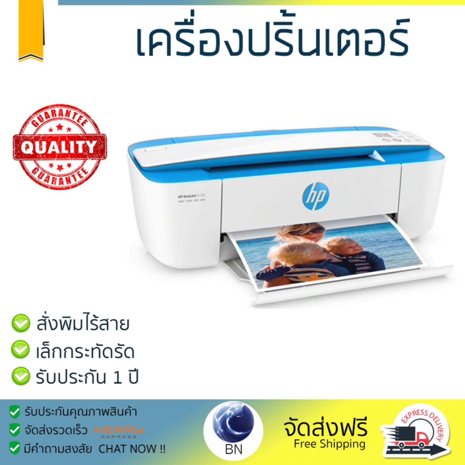 ลดสุดๆ โปรโมชัน เครื่องพิมพ์           HP ปริ้นเตอร์ รุ่น DeskJet Ink Advantage 3775 All-in-One             ความละเอียดสูง คมชัด ประหยัดหมึก เครื่องปริ้น เครื่องปริ้นท์ All in one Printer รับประกันสิน