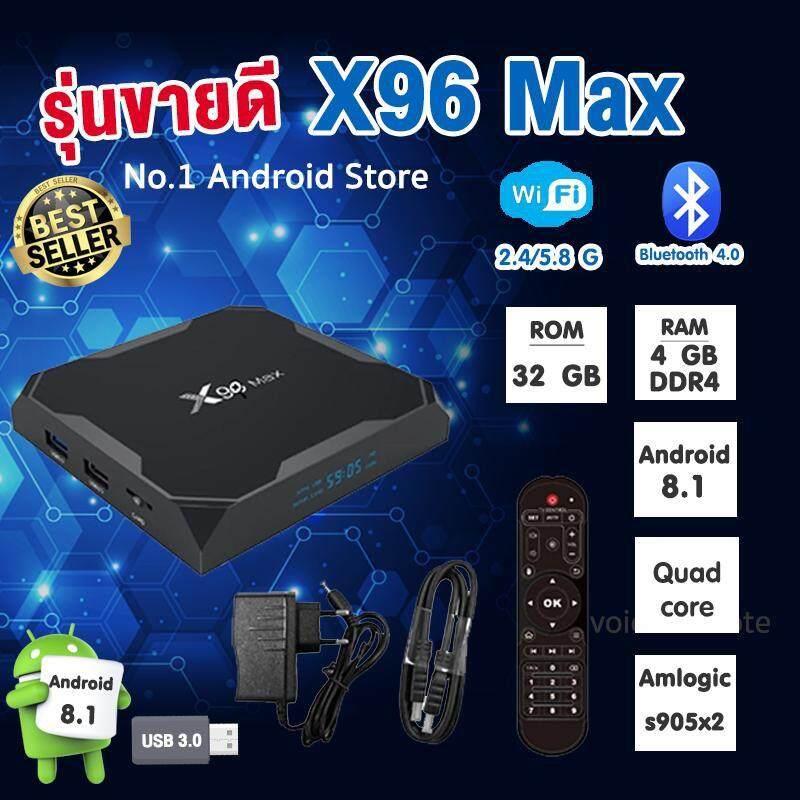 บัตรเครดิต ธนชาต  อุทัยธานี X96 max  สเปคดีที่สุด Ram 4GB  Rom 32GB  Android 8.1  Amlogic 905x2 Bluetooth  wifi 2.4 5.8G  4K เต็มแม็ค