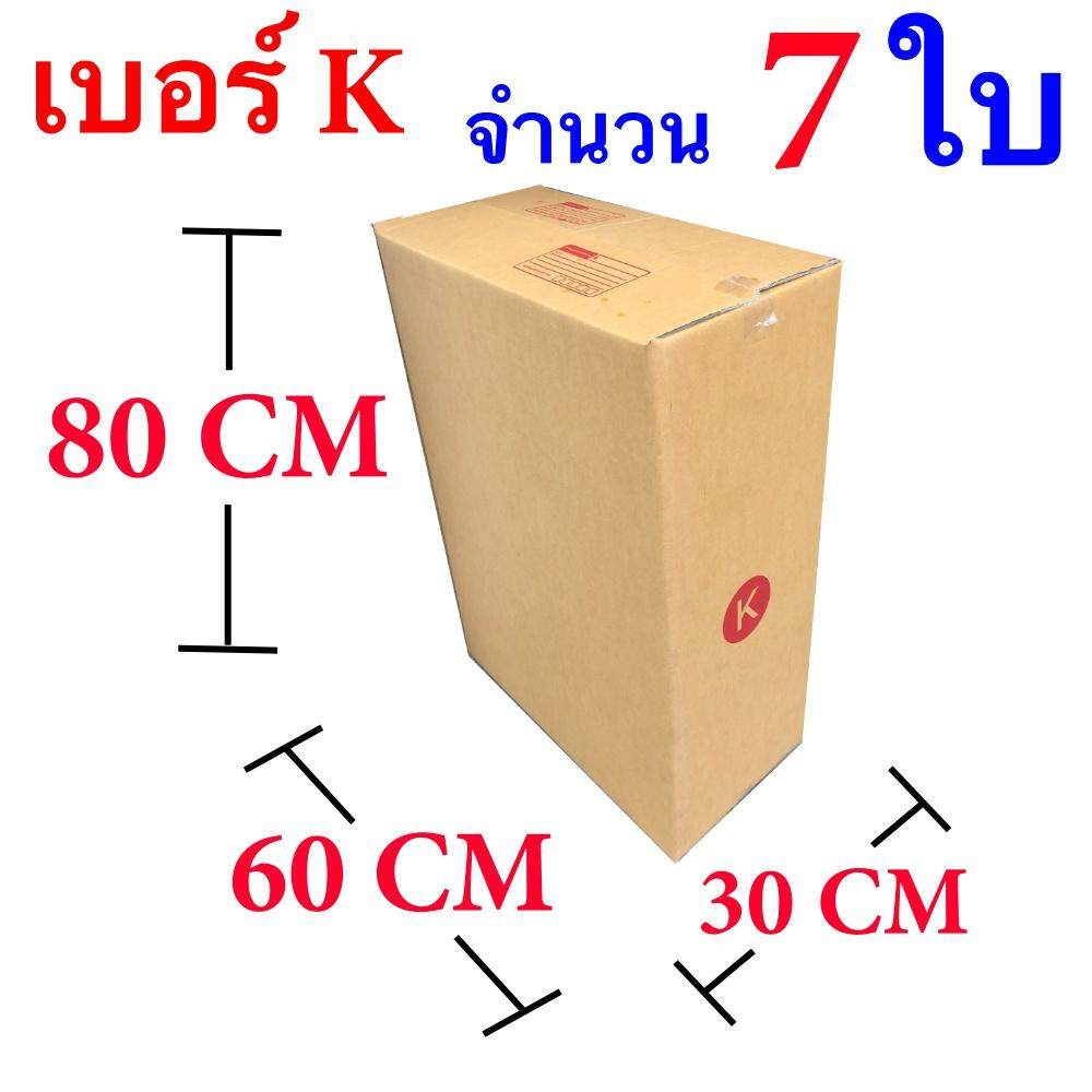 กล่องไปรษณีย์ฝาชน เบอร์ K ขนาด 30x60x80 ซม. จำนวน 7 ใบ จัดส่งฟรี Kerry Express