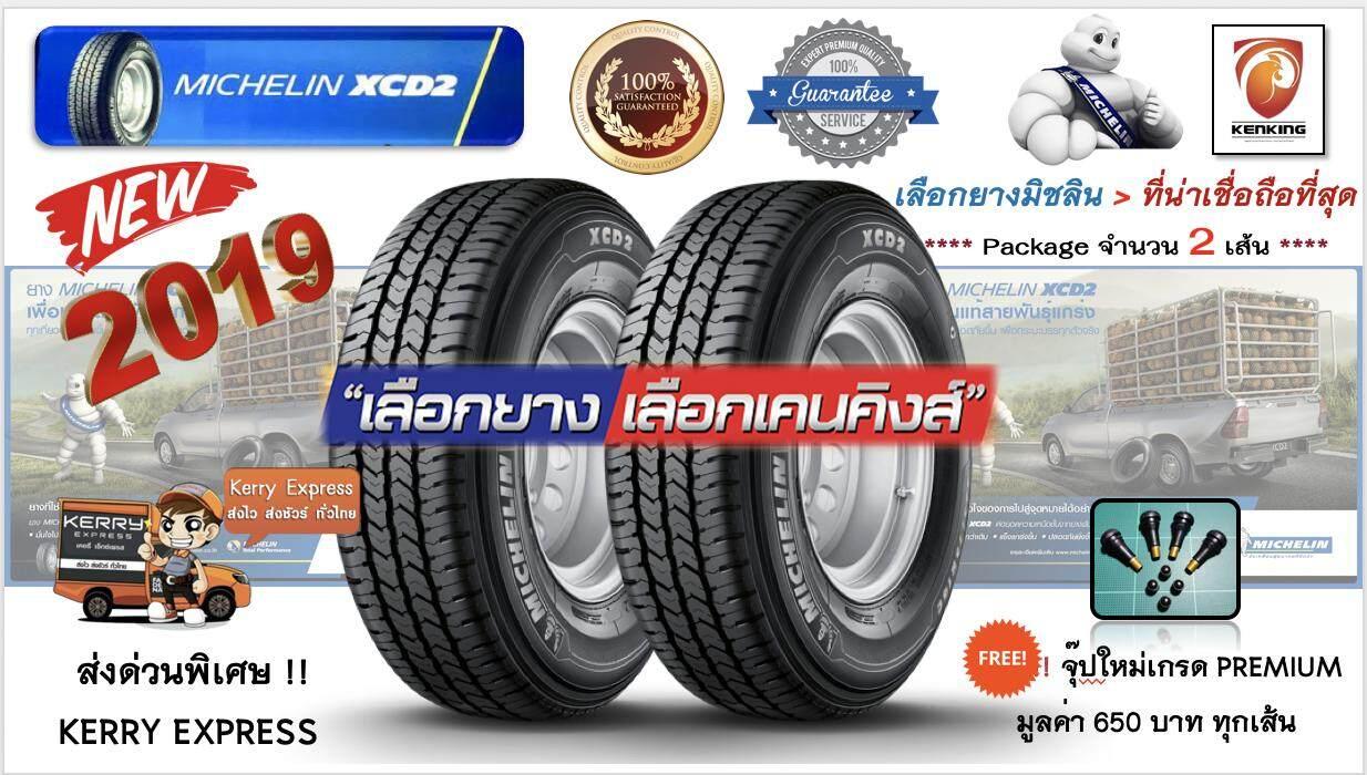 อุตรดิตถ์ NEW!! ปี 2019 ยางรถยนต์ Michelin มิชลิน XCD2 215/75 R14 ( 2 เส้น) ) (Best Service การันตี) FREE !! จุ๊ป Premium 650 บาท MADE IN JAPAN ของแท้ลิขสิทธิ์ มีเพียง KENKING เท่านั้น