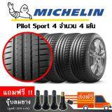 ปัตตานี ยางรถยนต์ Michelin 205/45R17 รุ่น Pilot Sport 4 (4 เส้น) ยางใหม่ปี 2019