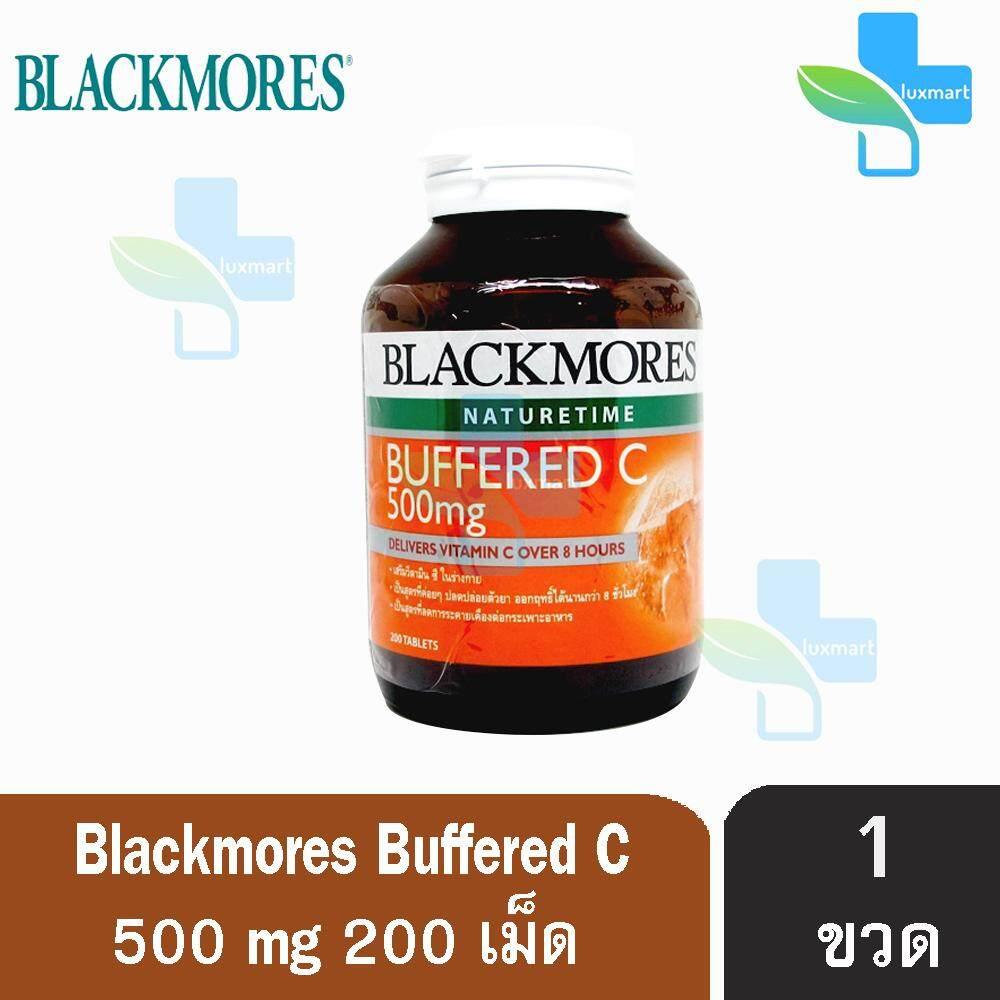 ยี่ห้อนี้ดีไหม  พะเยา Blackmores Buffered C 500 mg แบลคมอร์ส บัฟเฟอร์ ซี 200 เม็ด [1 ขวด]