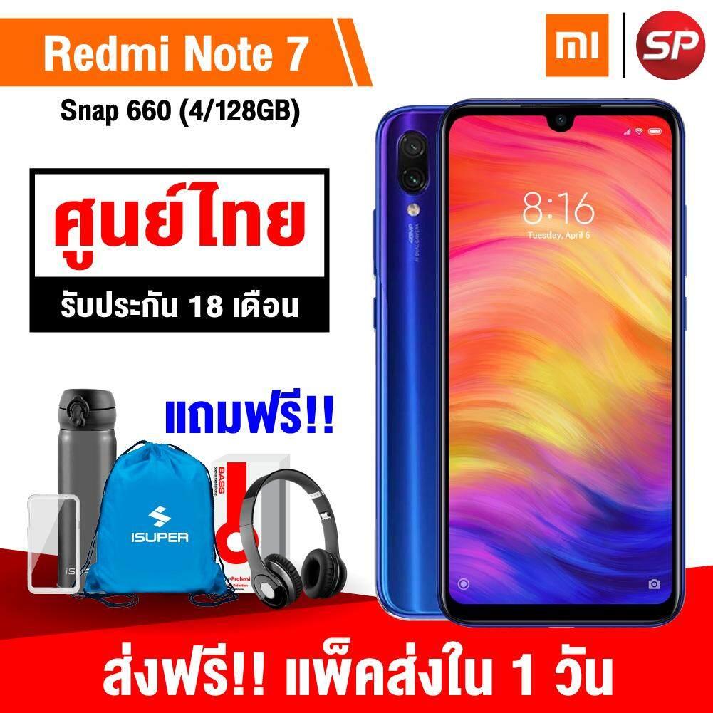 การใช้งาน  อ่างทอง 【กดติดตามร้านรับส่วนลดเพิ่ม 3%】【รับประกันศูนย์ไทย 18 เดือน】【ของแถมชุดใหญ่】【ส่งฟรี!!】Xiaomi Redmi Note 7(4/128GB) แถมฟรี!! ฟรี!! Sport Bag(คละสี) + หูฟังครอบหู BASS + กระบอกน้ำ Stainless เก็บความเย็น(คละสี) + ฟิล์มกันรอย + พร้อมเคสในกล่อง
