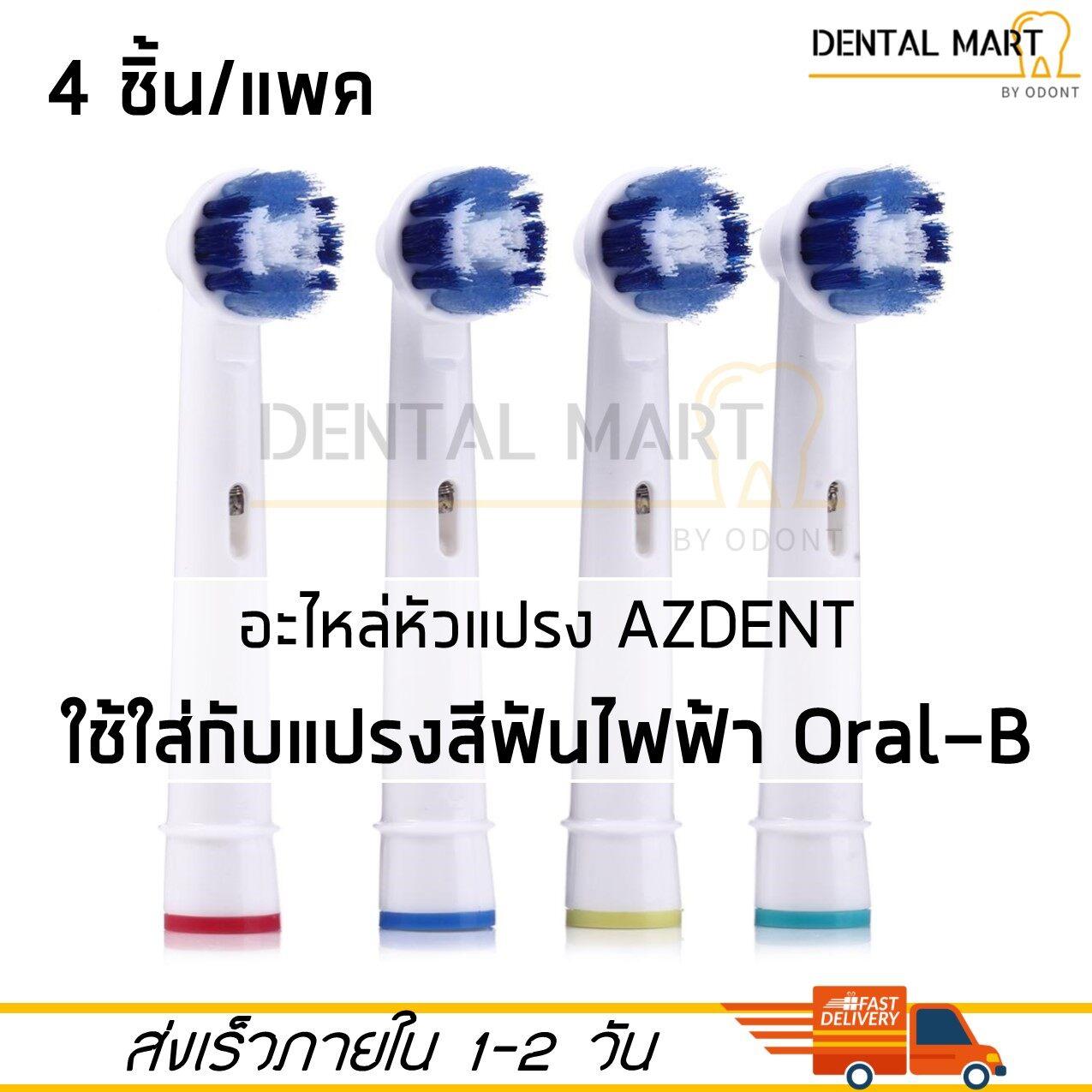 แปรงสีฟันไฟฟ้า ทำความสะอาดทุกซี่ฟันอย่างหมดจด มหาสารคาม หัวแปรงสีฟันไฟฟ้า AZDENT แบบ Precision Clean 4 ชิ้น   ใช้ได้กับแปรงสีฟันไฟฟ้า Oral B
