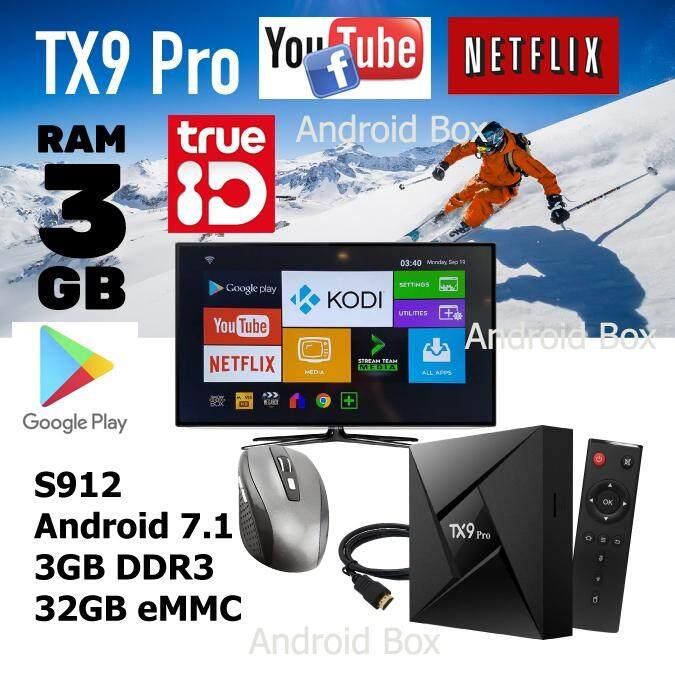 โปรโมชั่นพิเศษ  เพชรบุรี แถมเม้าส์ไร้สายอย่างดี โปรโมชั่นนี้ เราจัดให้ ตัวแรง CPU 8 Core  Tx9 Pro Ram 3 GB  Rom 32GB Amlogic S912 octa core Android 7.1 Tv box built in 2.4G + 5G + Bluetooth dual wifi 4Kplayer