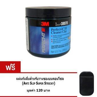 3M Perfect-It III Cleaner Clay ดินน้ำมันขจัดคราบสกปรก ยางมะตอย ละอองสี บนพื้นผิวรถ (200 g.)