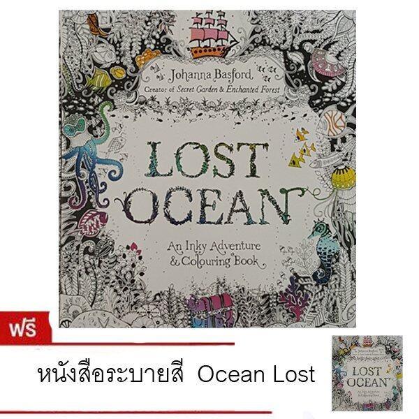 หนังสือระบายสี ชุด มายาสมุทร (ซื้อ 1 แถม 1)