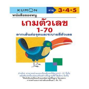 หนังสือของหนู เกมตัวเลข 1-70 (KUMON) (image 0)