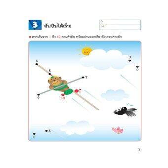 หนังสือของหนู เกมตัวเลข 1-70 (KUMON) (image 2)