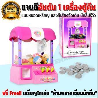 เครื่องตู้คีบหยอดเหรียญ ของเล่นอันดับ 1 ในห้างยุคนี้ Grip a Prize Machine ให้ความสนุกติดบ้านจะใส่ตุ๊กตา ลูกอม ของเล่นได้หมด แสงสีเสียงจัดเต็ม ห้ามพลาดเซียนนักคีบมีคลิปรีวิว ฟรี Free!! เหรียญโทเค่น