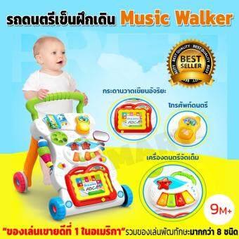 ยอดนิยมอันดับ 1 ของเล่นฝึกเดินHappy World Walker Musicของเล่นเด็กเล็กครบครั่น มากกว่า 8 ชนิดได้เข็นเดินและนั่งเล่น เสริมสร้างพัฒนาการและความคิดสร้างสรรค์ พร้อมด้วยเสียงดนตรีเปียนโนให้กด แยกออกจากรถได้ (อายุ9 ด.+)