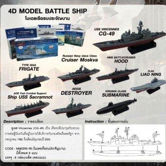 4D MODEL ชุด โมเดลเรือเดินทะเลคลาสสิค 8 แบบ