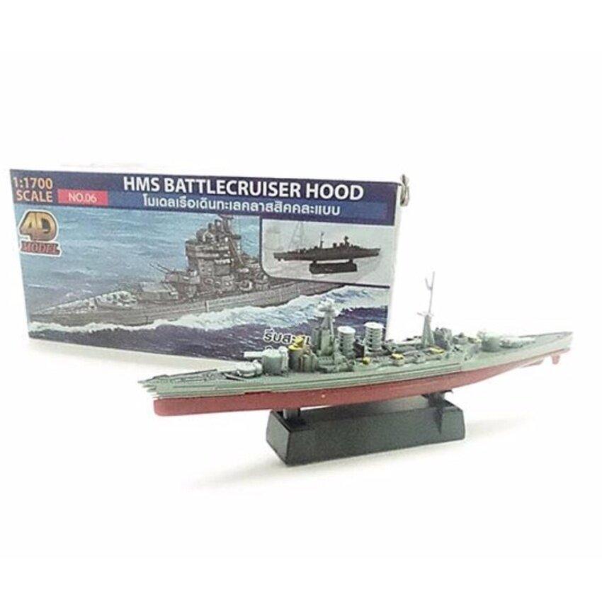 โมเดลเรือเดินทะเลคลาสสิค 4D Model:  NO.06 HMS Battlecruiser Hood